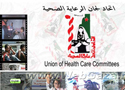 Union of Health Care Committees (UHCC) - Palestinian health NGO, founded in 1985. It aims at upgrading the social & health aspects for the Palestinian society.